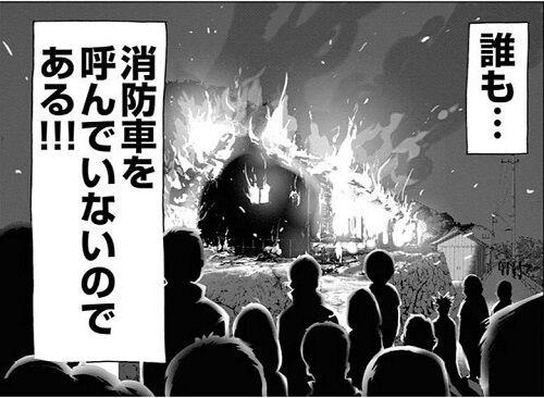 アフロ田中消防車コラ原作に関連した画像-01