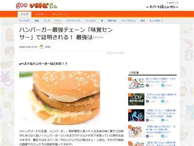 ハンバーガー チェーン うまい おいしいに関連した画像-02