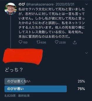 室井佑月 ツイッター パヨク 左翼 反日 国外退去に関連した画像-02