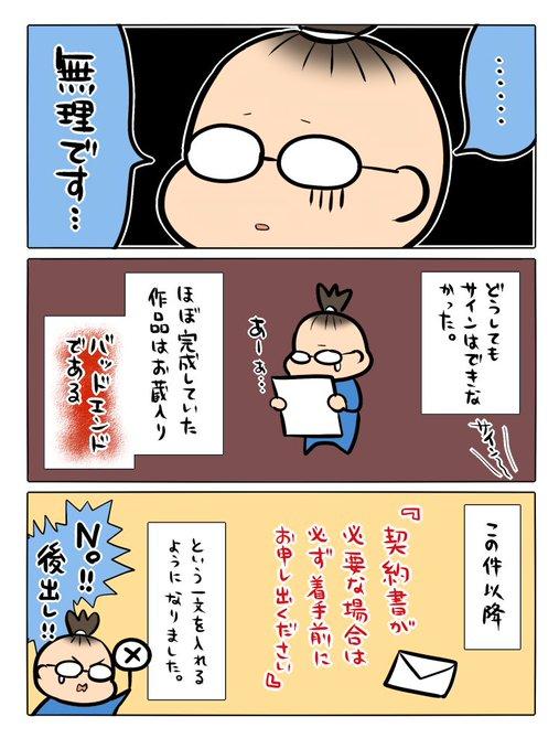 漫画家 体験 契約書 担当に関連した画像-02