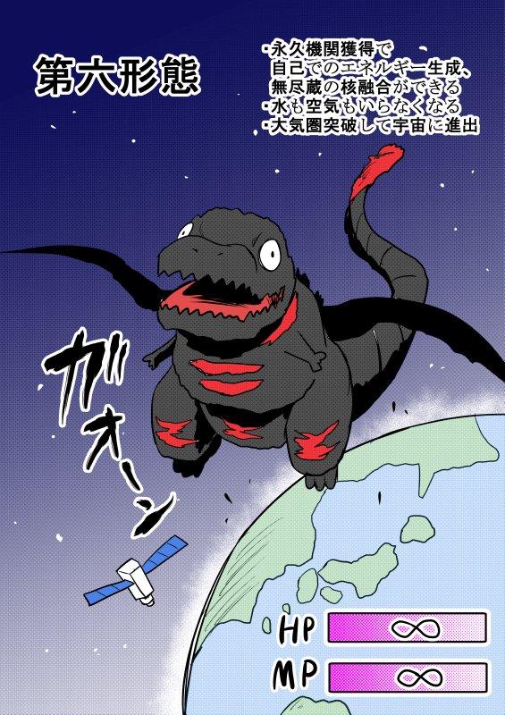 シンゴジラ 地上波 ツイッター 実況 まとめに関連した画像-10