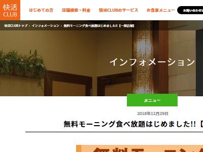 ネカフェ 快活クラブ 食べ放題 モーニング 店舗 無料 パン ポテトに関連した画像-02