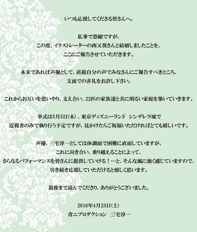 西又葵 三宅淳一 結婚に関連した画像-04