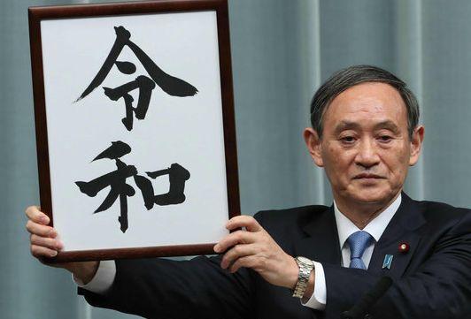 新元号 令和 原案 政府に関連した画像-01
