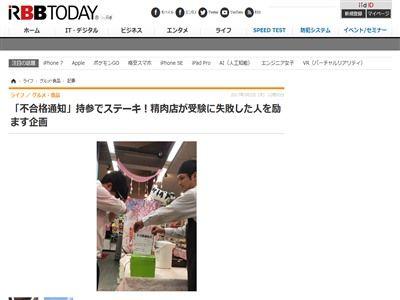 不合格通知 持参 ステーキ 無料 精肉店 受験 失敗 神企画に関連した画像-02