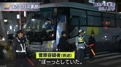 バス 事故に関連した画像-04