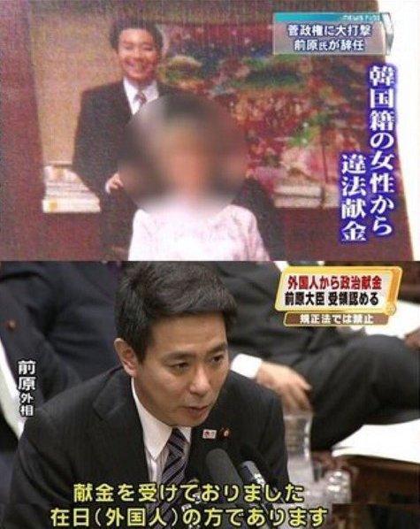 民進党 前原誠司 党代表 北朝鮮 美女 ハニートラップ 文春砲に関連した画像-11