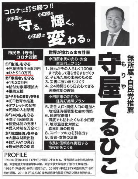 小田原市長 選挙 公約 嘘 10万円 後出しに関連した画像-03