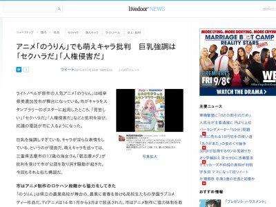 のうりん 岐阜県 美濃加茂市 観光協会 セクハラに関連した画像-02