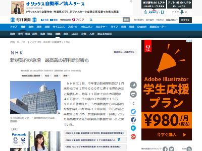 NHK契約に関連した画像-02