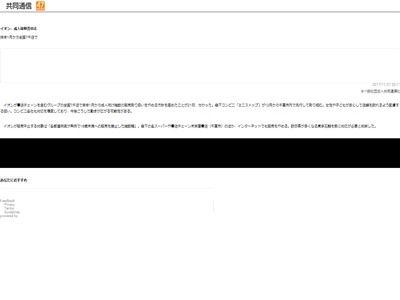 イオン 書店 グループ 成人雑誌 コンビニ 販売中止 ネット 東京五輪 東京オリンピックに関連した画像-02