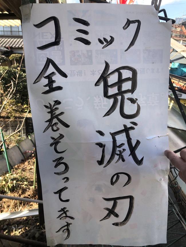 漫画 鬼滅の刃 全巻 伝説 書店 本屋に関連した画像-03