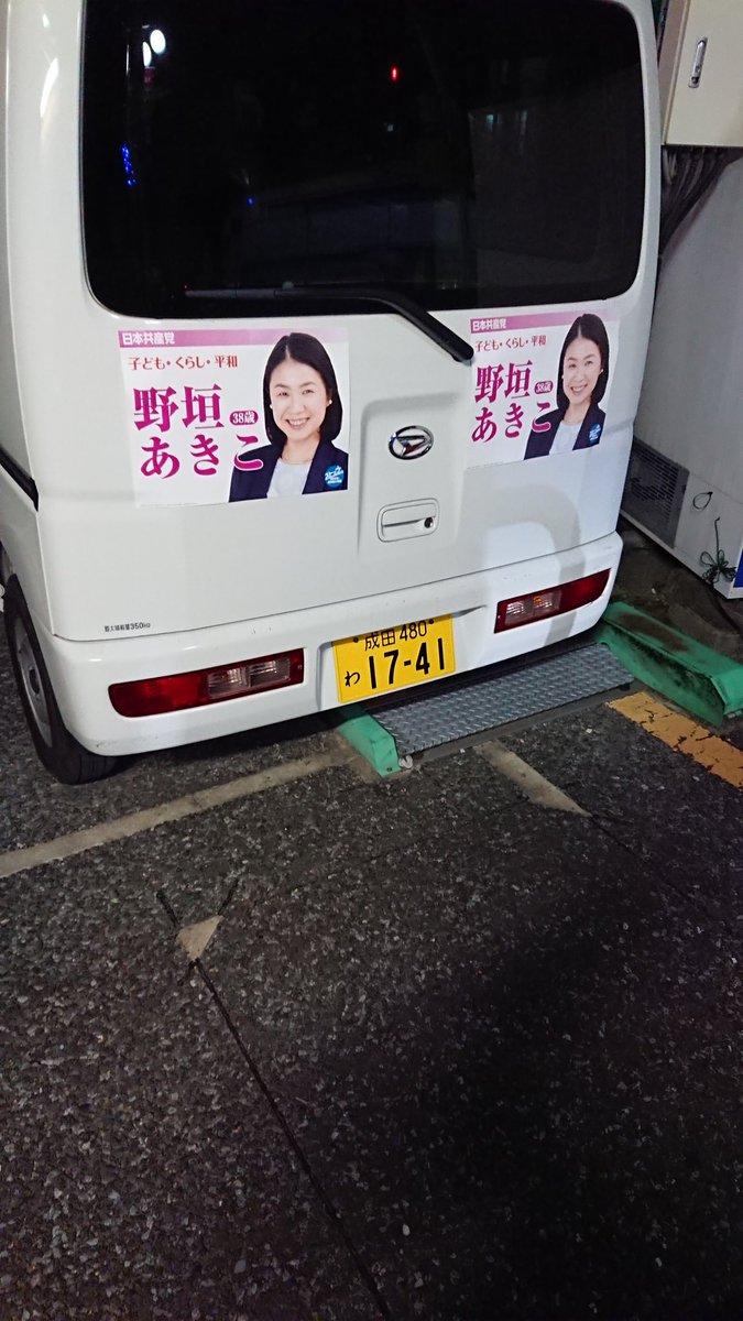 日本共産党 選挙カー コインパーキング 不正駐車 言い訳 嘘に関連した画像-03