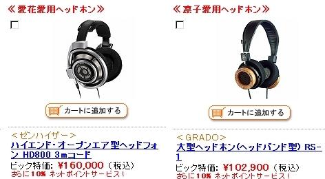 ラブプラスヘッドフォン2