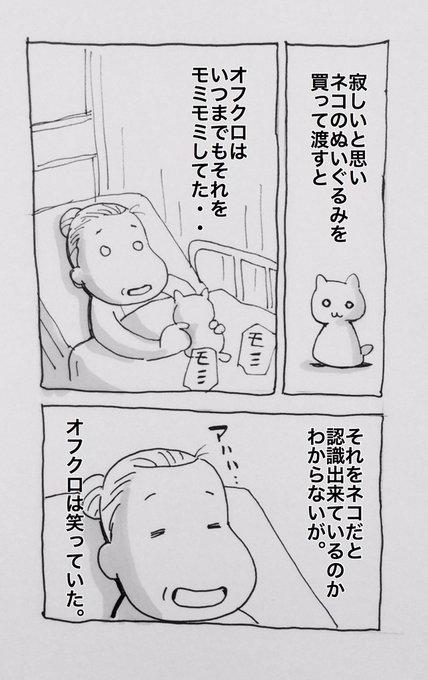認知症 漫画 ネコに関連した画像-18