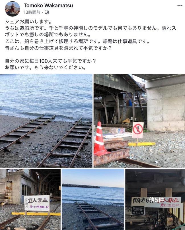下灘駅 インスタ映え 写真 線路 海へ続く線路 千と千尋の神隠し Instagramに関連した画像-03