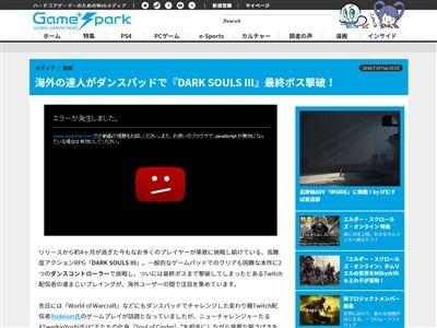 ダークソウル3 DARKSOULSIIIに関連した画像-02
