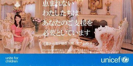 日本ユニセフ協会「募金詐欺団体というネットのデマに騙されないで!ピンハネなんかしてない!ただ募金の20%を活動費として貰ってるだけ」