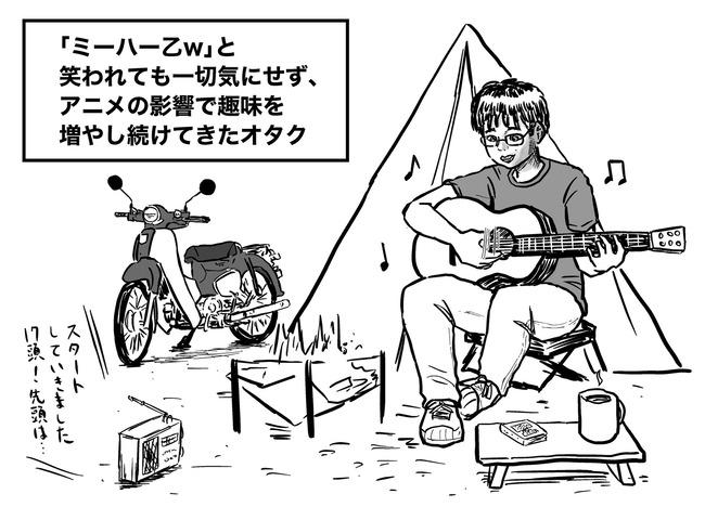 オタク アニメ 趣味 流行り ミーハーに関連した画像-02