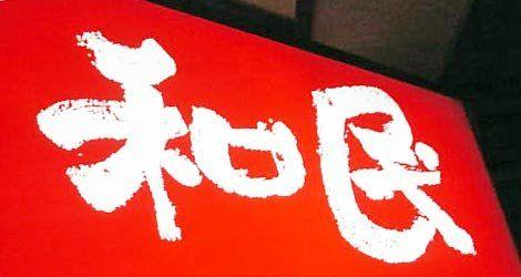 渡邉美樹 ワタミ 自殺 過労 ブラック企業に関連した画像-01