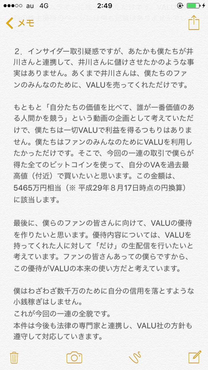 ユーチューバー ヒカル VALU 詐欺 インサイダー 釈明 買い戻しに関連した画像-03