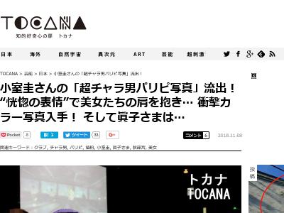 小室圭 パリピ写真 チャラ男 秋篠宮眞子 クラブに関連した画像-02