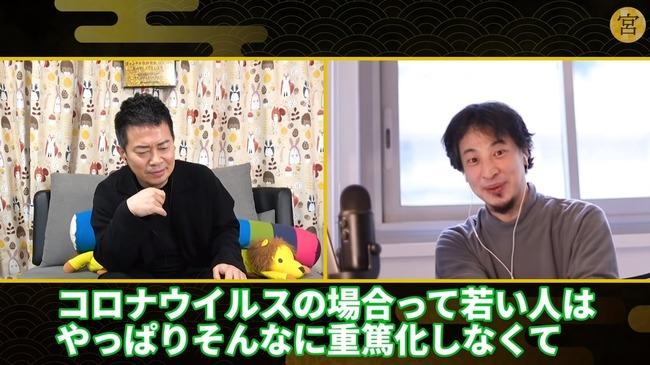 ひろゆき 宮迫博之 Youtube 本音 新型コロナ 年金 高齢者に関連した画像-02