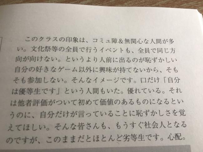 終業式 卒業式 生徒会 機関紙 陰キャに関連した画像-02