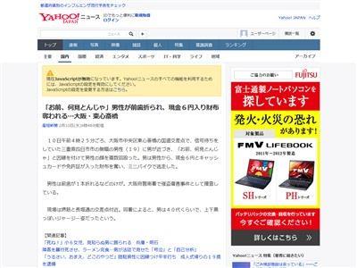 カツアゲ 強盗傷害事件 6円に関連した画像-02