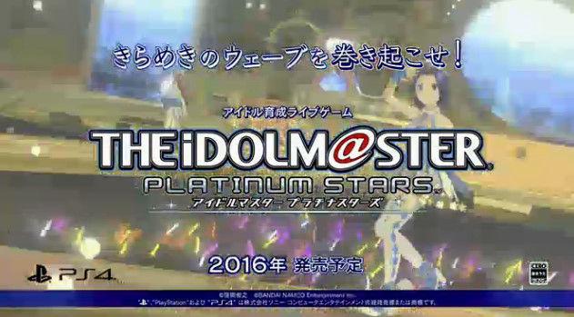 アイドルマスター プラチナスターズ PV PS4に関連した画像-21