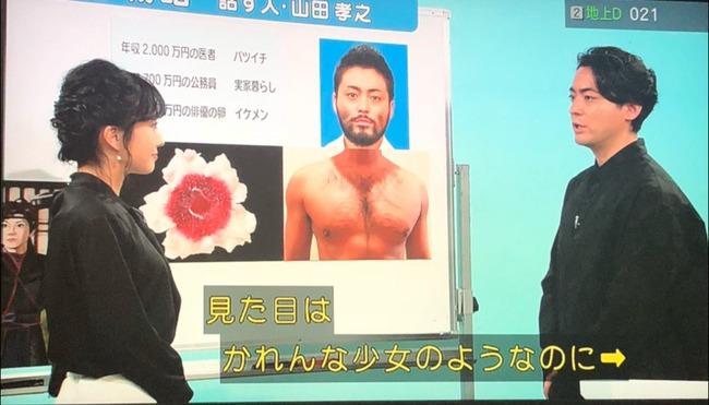 NHK Eテレ 植物に学ぶ生存戦略 山田孝之 胸毛 ヘクソカズラに関連した画像-07