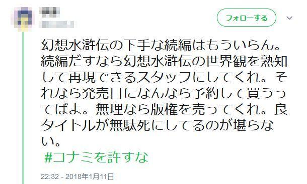 任天堂を許すな コナミを許すな 優しい世界 ヘイト 小島秀夫 コナミ 任天堂に関連した画像-20