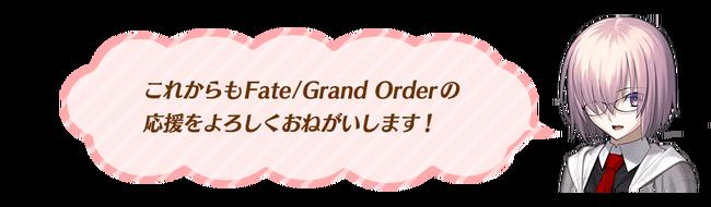 FGO Fate フェイト グランドオーダー 300日突破記念 詫び石に関連した画像-07