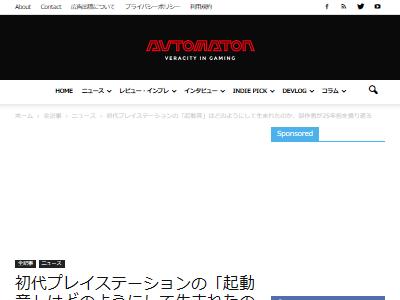 初代 プレステ プレイステーション 起動音 製作者 藤澤孝史 ゲーマー ツッコミに関連した画像-02