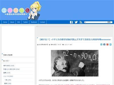 数学 試験 阿鼻叫喚に関連した画像-02