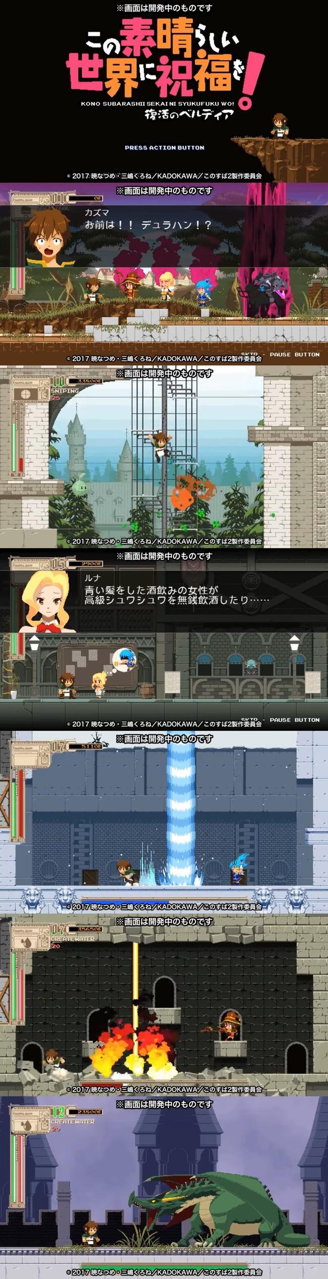 このすば ゲームに関連した画像-02