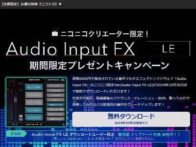 音声ソフト AudioInputFX ニコニコに関連した画像-02