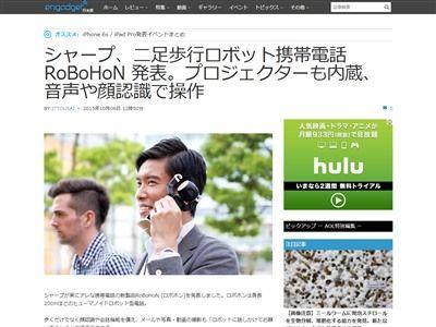 シャープ ロボット ロボホン 二足歩行 携帯電話 スマートフォン プロジェクター ダンス 音声認識 新製品に関連した画像-02