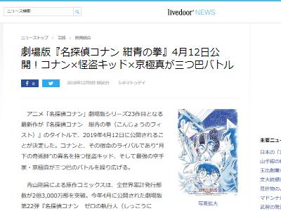 名探偵コナン 紺青の拳 劇場版 ポスターに関連した画像-02