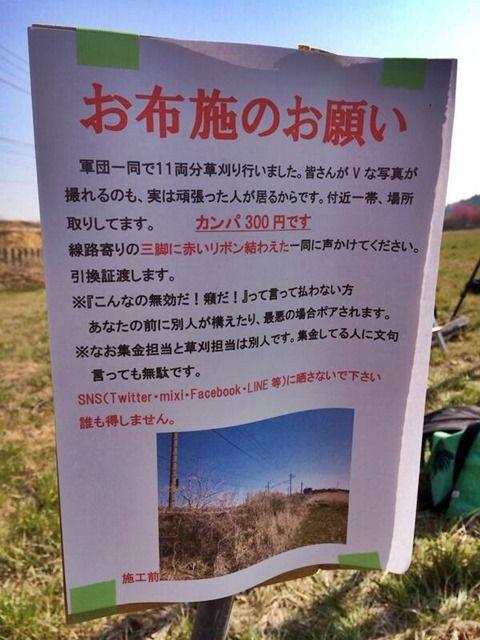 撮り鉄 場所取り 違法 通報に関連した画像-07