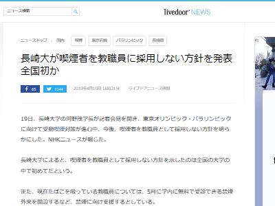 長崎大学 喫煙者 教職員 採用 全国初に関連した画像-02