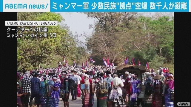 ミャンマー クーデター 国軍 空爆 虐殺に関連した画像-01