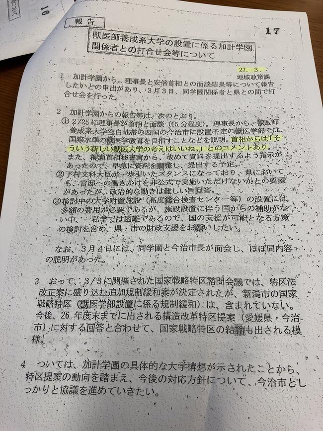加計学園 加計問題 愛媛県 文書 矛盾 首相動静 朝日新聞 削除に関連した画像-03
