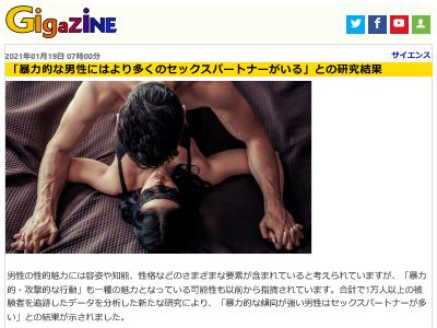 DV 性行為 研究 性的魅力 パートナーに関連した画像-02