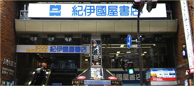 紀伊國屋書店に関連した画像-01
