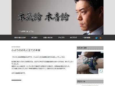 長谷川豊 選挙活動 1人に関連した画像-02