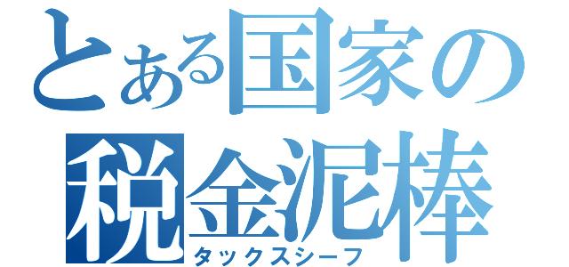 日本 地震 熊本 公務員 税金泥棒に関連した画像-01
