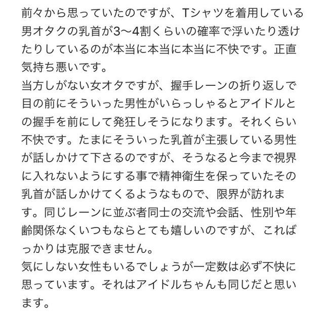 アイドル ライブ Tシャツ デブ ドルオタ 乳首 マナーに関連した画像-03