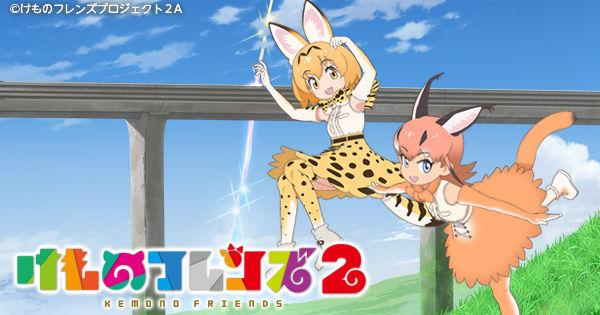 けものフレンズ2 Blu-ray 全巻購入特典に関連した画像-01