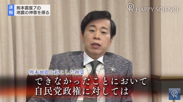 熊本地震 大川隆法 幸福の科学 霊言に関連した画像-15